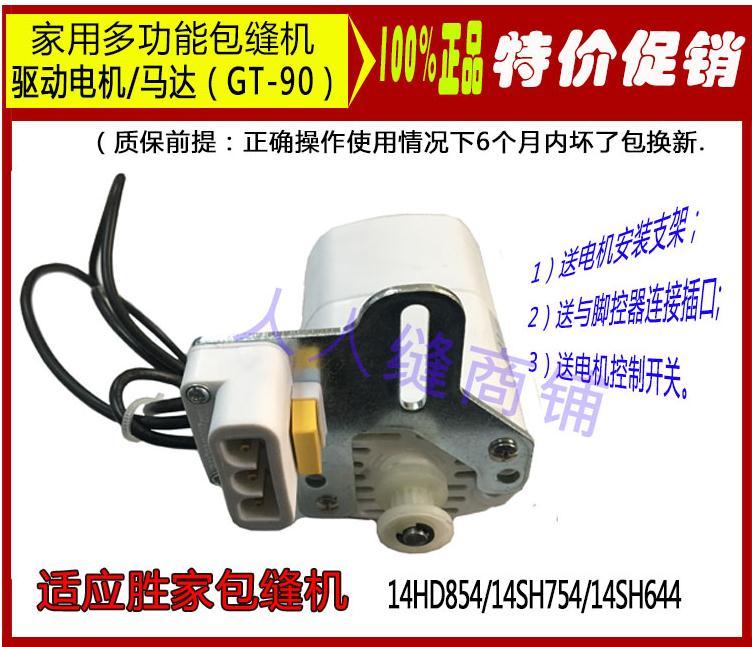 GT 90 SINGER Motor Shengjiabao sewing 754 854 Household Overlock Machine Locking Sewing Machine Accessories