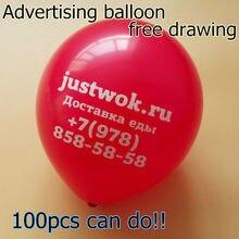 NASTASIA 100 шт 10 ''12'' может сделать! Бесплатный рисунок на заказ рекламные шары печать логотипа латексные шары высокого качества воздушные шары