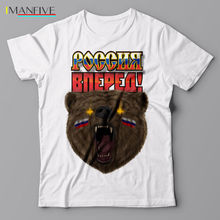Men's New Arrival Summer Style Funny Russian Bear T-shirt GO RUSSIA Cool Gift Idea For Russian Friend, USSR Funny T Shirts For контейнер для линз funny friend