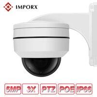 1080 P 5MP мини купольная Камера POE 3X зум IP Камера Водонепроницаемый Открытый День/Ночь Инфракрасного CCTV IP сети Камера