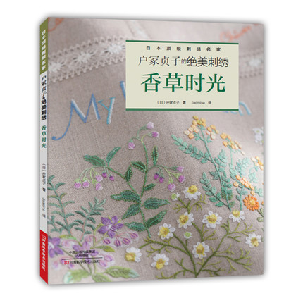 Japanese Handmade Embroidery Books For 22 Vanilla Flowers 19 Beautiful And Elegant Works / Zero Basic Embroidery Pattern Book