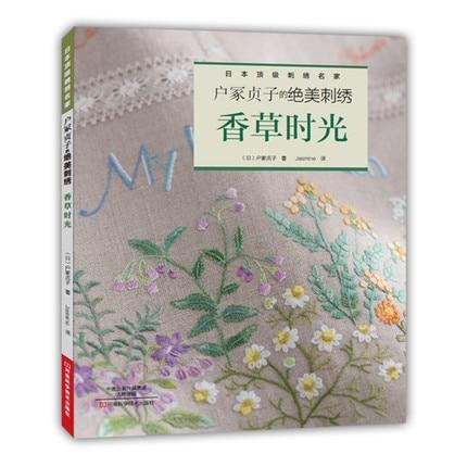 Японские книги ручной работы с вышивкой для 22 ванильных цветов, 19 дюймов, красивые и элегантные книги/Базовая вышивка Zero