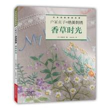 Japon El Yapımı nakış kitaplar 22 Vanilya Çiçekler 19 Güzel ve Zarif Işleri/Sıfır Temel nakış desen kitap