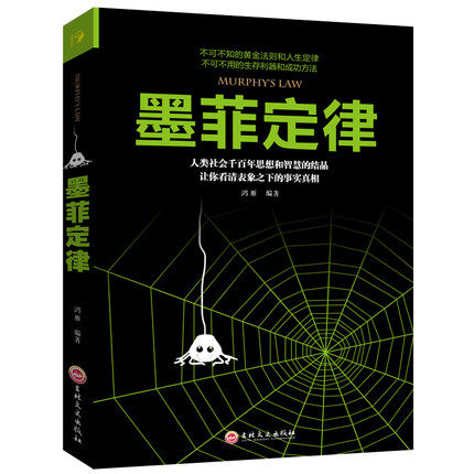 Murphy's Law Interpersonal communication psychology book in Chinese / Reading Psychological Textbook