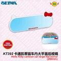 Car Accessories Hello Kitty cartoon car large flat mirror KT392  free shipping