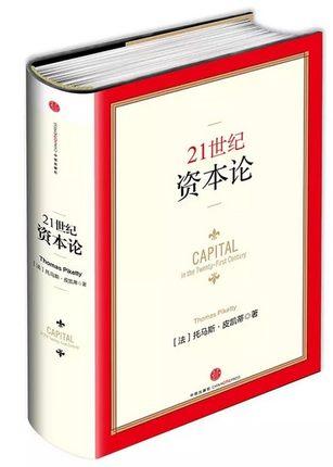 21 Shi Jie Zi Ben Lun  (Chinese Edition)