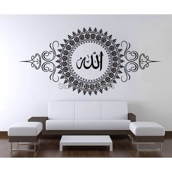 Aliexpress.com : Buy Custom Made Wall Sticker Islamic Decal Muslim  Calligraphy Round Allah Writing Home Decor Art FR24 110*55cm From Reliable  Decoration Art ... Part 96