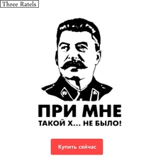 Three Ratels TZ-314 10.38*15cm 11.51*15cm 2 pieces There was no such shit with me USSR leader Stalin decal car sticker wall lapt