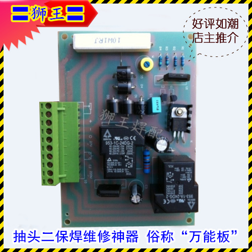 Control circuit board tap type two arc welding machine NBC 270 250 350 welding machine parts universal board electric welding machine circuit board fittings power supply board zx7 200 250 double voltage base plate