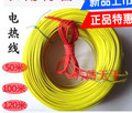 Free shipping 120m 1.2kw Soil Heating Wire/Vegetable Greenhouses Heating Wire,Seedling Soil Heating Cable