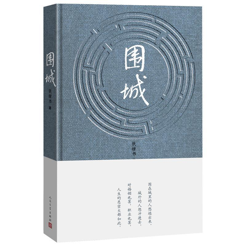Fortress Besieged (Chinese Version) Those who are outside want to get in and those who are inside want to get out book for adult who who sell out