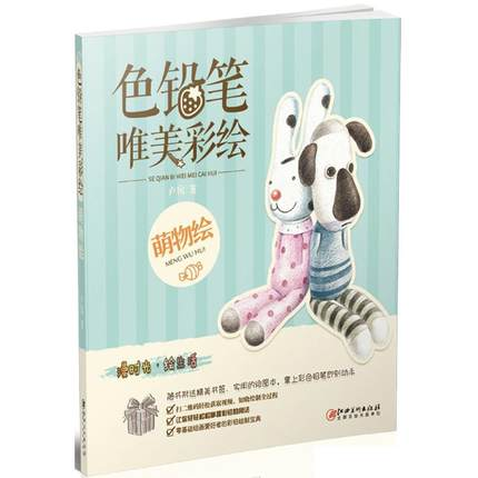 141Page Chinese Colored Pencil Lovely Cute Small Articles Painting Art Book