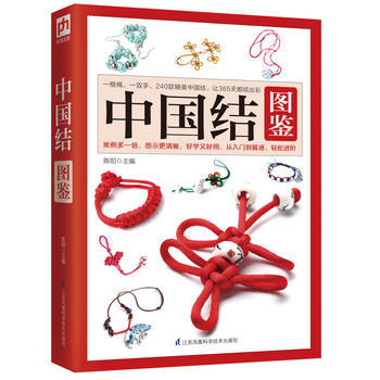 The Illustrated Handbook Of Top Chinese Knot (Chinese Edition)