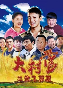 《大村官之放飞梦想》2015年中国大陆剧情电视剧在线观看
