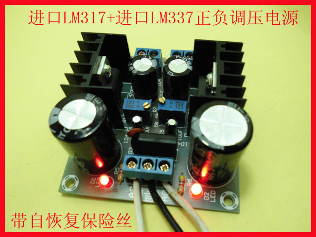 LM317+LM337 positive and negative dual power supply adjustable voltage stabilized power supply board kit japan cosel turn positive and negative supply module zuw101215 12v 15v 30v output 10w is also available when