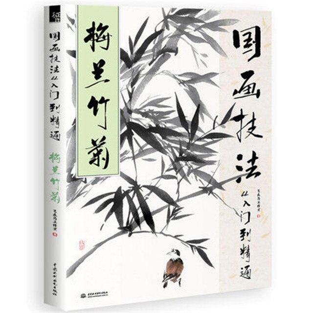 128 pages Traditionele Chinese Schilderen Boek Voor Pruim bloesems, orchidee, bamboe en chrysant Borstel Schilderen libros 28.5X21 cm