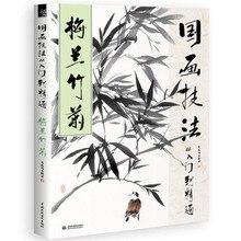 128 страниц, искусственные цветы сливы, Орхидея, бамбук и хризантемы, кисть для рисования либрос 28,5X21 см