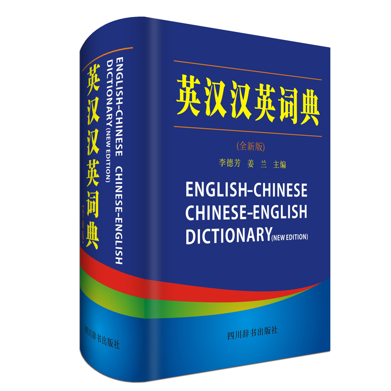Chinese English Dictionary Book For Starter Learners Elementary School Junior High School Practical Multi-function Dictionary