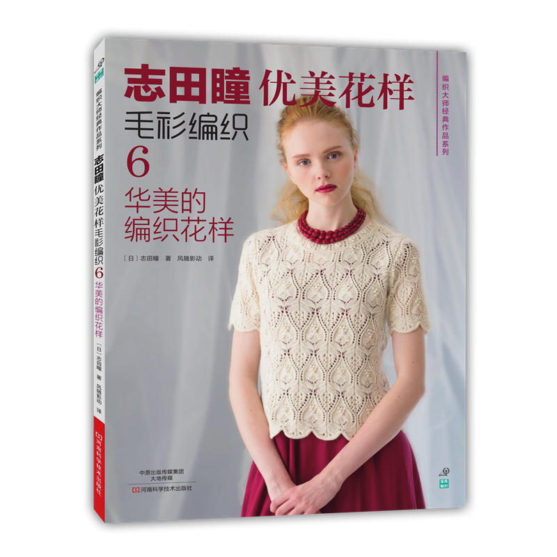 Image 3 - 6pcs Shida Hitomi Knitting Book Beautiful Pattern Sweater Weaving Textbook Janpanese Classic Knit Book Openwork Pattern-in Books from Office & School Supplies