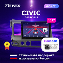 TEYES CC Android Car DVD GPS Multimedia Player For Honda Civic 2006-2011 car dvd Navigation radio Video Audio Car Player(China)