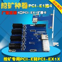 Mining Special PCIE To PCI E Adapter 1 Drag 3 Drag 44 Port PCIe X1 Card