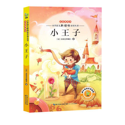 Xiao Wang Zi One Of Classic Reading Books For Chinese Primary School Students With Pinyin Hanzi