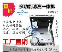 Appliance hood cleaning steam cleaning equipment cleaning equipment cleaning machine multifunction machine