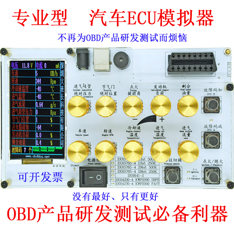 Pro ECU simulator suite Automotive ECU/ engine /OBD II/ELM327 development test / emulator / open source Android Bluetooth sourc