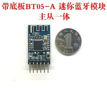 BT05-A 4.0 Bluetooth module for arduino ble with backplane serial BLE CC2540 CC2541 Serial Wireless Module iBeacon