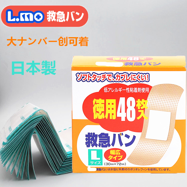 48Pcs From Japan Waterproof Band-Aid Clear Bandages Aid Ultra-thin And Comfortable Covers Protects First-Aid Emergency Kit