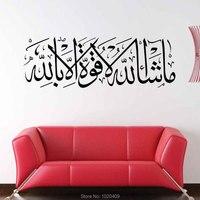 Z563 Muslimischen worten hohe qualität Geschnitzt (nicht) wand-dekor abziehbilder hause tür islamischen aufkleber kunst PVC schneiden aufkleber