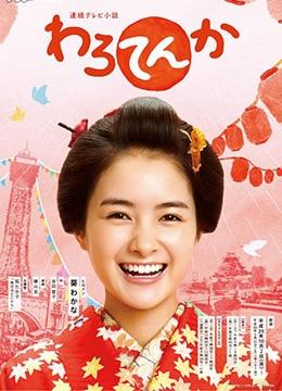 《笑天家》2017年日本剧情电视剧在线观看