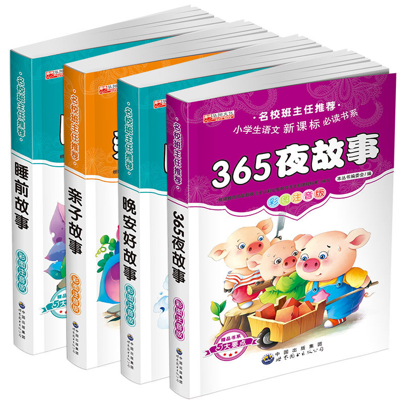 365 Night Child Story Book With Lovely Pictures And Pinyin Classic Fairy Tales Chinese Character Book For Kids Age 0 To 3
