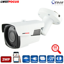 5X Motorized Zoom Auto Focus Bullet Outdoor IP Camera Sony IMX323+Hi3516C 60M 2MP 1080P IP Camera IR Cut Onvif RTSP FREEIP P2P
