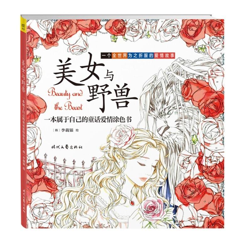 ⊱Belleza y la Bestia libro para colorear del estilo del jardín ...
