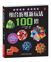 100 New Ways To Combine Origami Chinese Handmade Carft Book