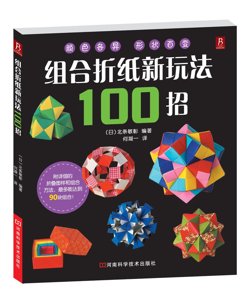 100 new ways to combine Origami / Chinese Handmade Carft Book100 new ways to combine Origami / Chinese Handmade Carft Book
