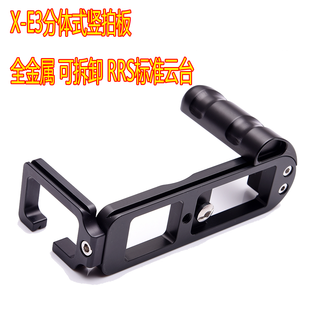 Pro Vertical L Type Bracket Tripod Quick Release Plate Base Grip Handle For Fujifilm for Fuji XE3 X-E3 Digital Camera