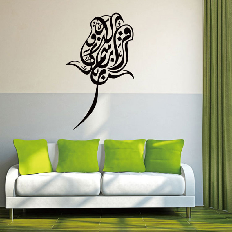 muslim wall stickers flowers home decor islamic religion art mural waterproof removable vinyl stickers for wall - Islamic Home Decoration