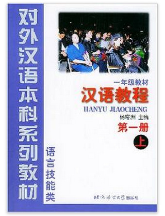 W-Free shipping Hanyu Jiaocheng (Chinese Course) Book 1 Part 1 (v. 1) (English and Chinese Edition) technical english 3 course book