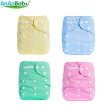 AnAnBaby тканевые подгузники для детей, одноцветные многоразовые и водонепроницаемые и дышащие детские моющиеся подгузники, подходят для 3-15 кг Серии A