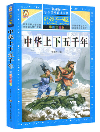 Chinese 5000 History Book For Learning Chinese Culture Chinese Fiction With Pin Yin Books For Learning Mandarin