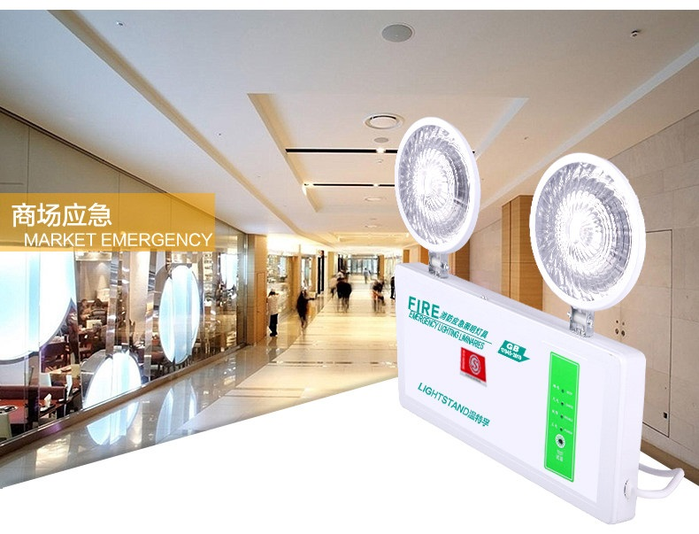 Lighting 120min LED Fire Emergency Light Double Hed Lamp