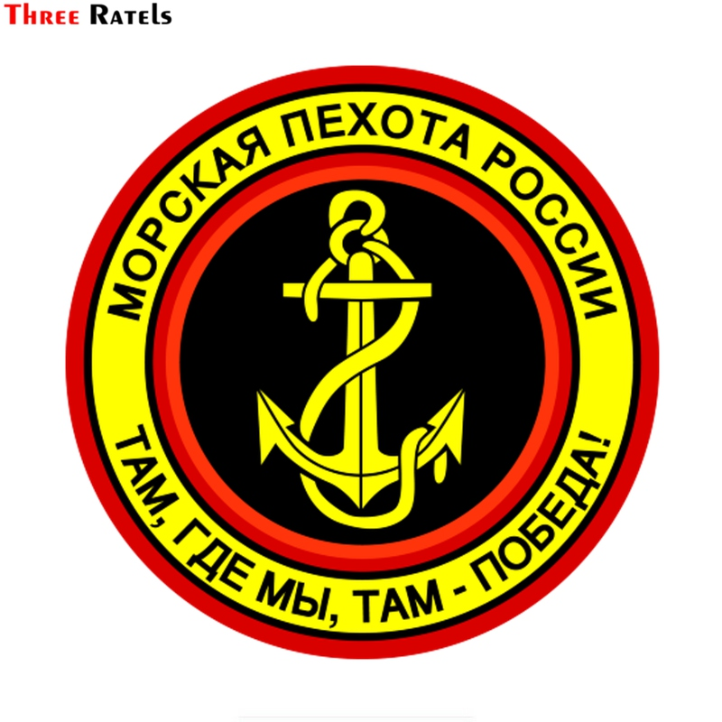 Three Ratels TZ-1703#15*15cm The Russian Marine Corps Where We Are, There Is Victory! Car Stickers Funny Car Sticker Auto Decals