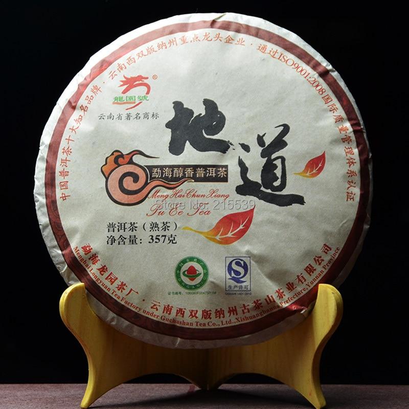 [GRANDNESS] DI DAO * 2012 yr,Premium Quality Yunnan Menghai Cooked Ripe Shu Puerh Pu'er Pu Erh Tea LONG YUAN HAO 357g