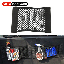 Car Trunk Elastic Mesh Net Seat Back Rear Storage Bag Automobile Cargo Organizer Universal Black