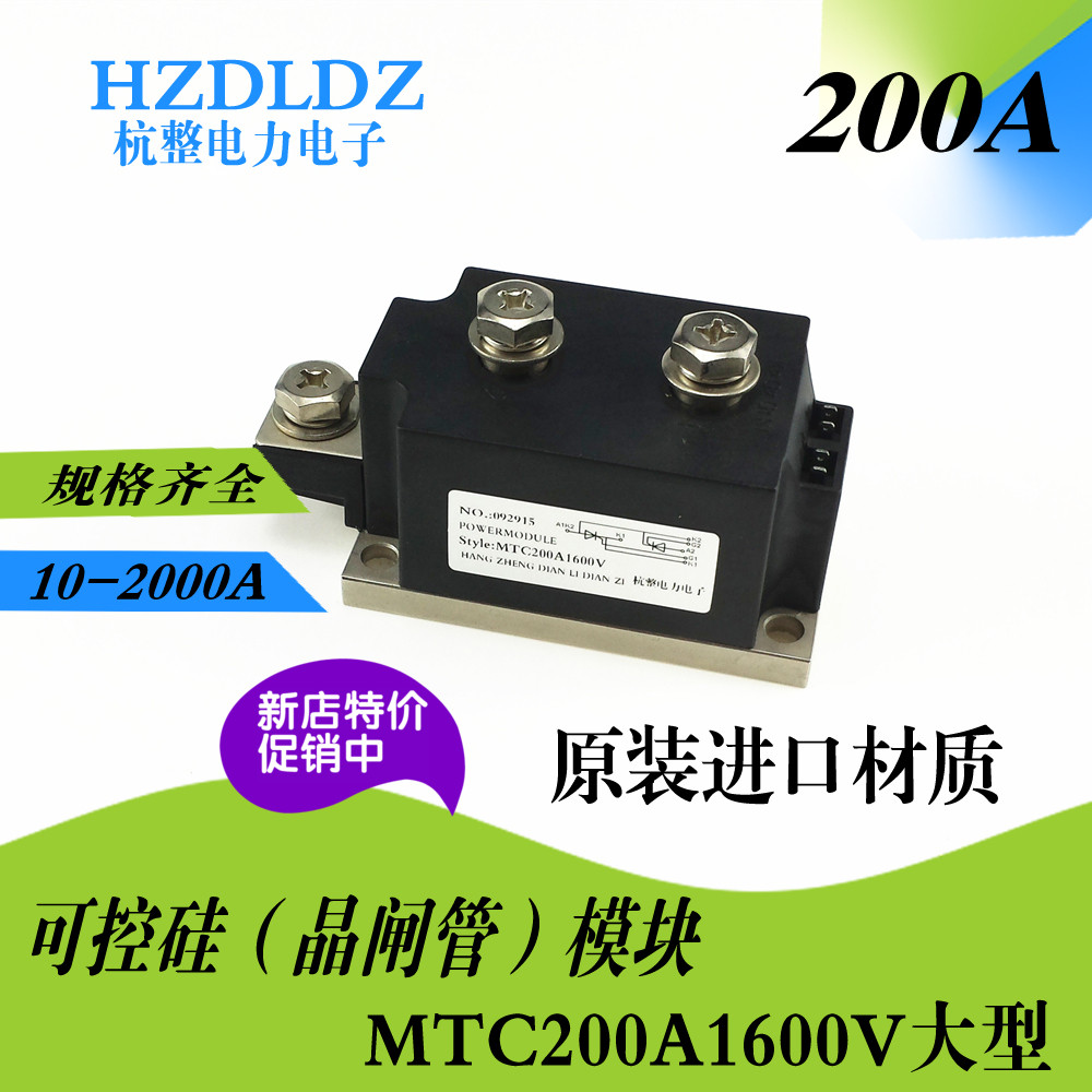 The Silicon Controlled Thyristor Module MTC200A1600V Large MTC200-16