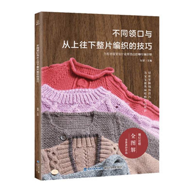 Weaving Books With Different Neckline And Weaving Skills From Top To Bottom Sweater Weaving Books Daquan Pattern Hand-woven Book