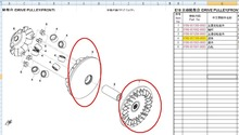 PRIMARY TIGHT/LOOSE PULLEY  SLIDING FLANGE AND  FIXED FLANGE OF CFMOTO CFX8  PARTS NO. 0180-0513/1200-0003 0800-052201/100