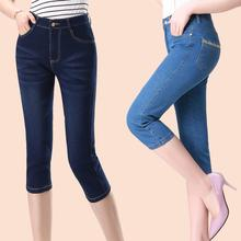 цена на 2019 Summer Denim Capri Pants Skinny Jeans For Women High Waist Plus Size Stretch Calf Length Knee Length Pencil Denim Pants